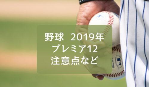 野球 プレミア12 注意点など
